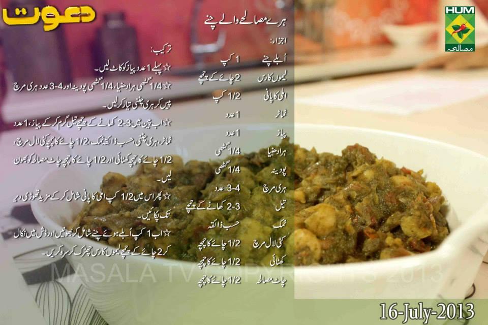 Haray Masalay Walay Chanay Recipe in Urdu By Chef Zakir Dawat