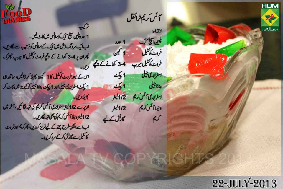 Ice cream trifle eid special recipes by food diaries masala tv ccuart Choice Image