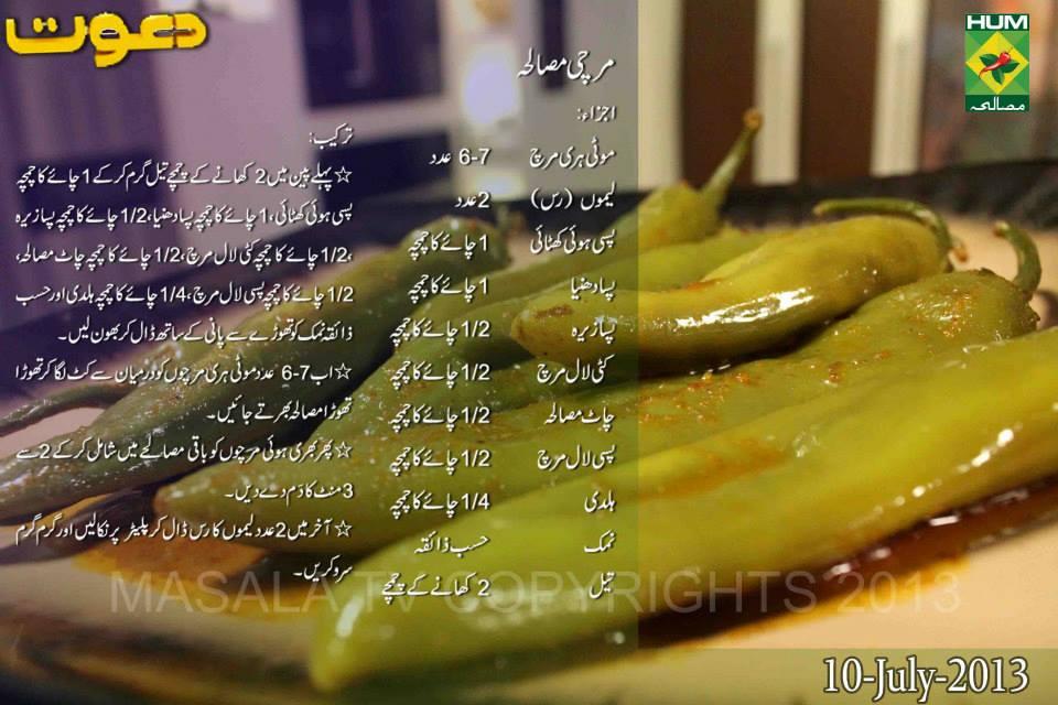 Roll Recipe in Urdu Urdu English Recipe by