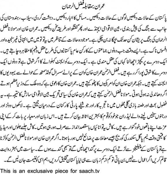 talat hussain6 Imran Khan vs Fazl ur Rehman by Talat Hussain
