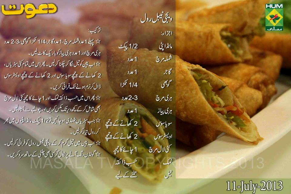 Vegetable Roll Recipe in Urdu by Chef Zakir Masala TV