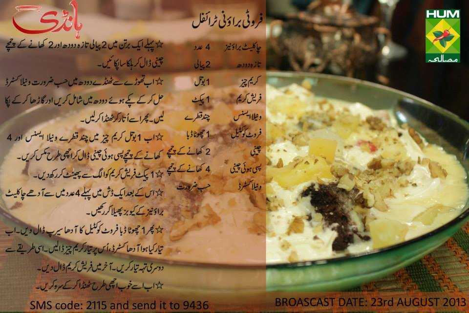 FRUITY BROWNIE TRIFLE by Zubaida Tariq Masala Tv Show Handi