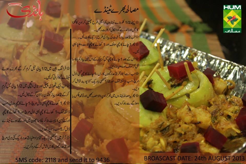 Masala Bharay Tinday Recipe in Urdu Zubaida Tariq