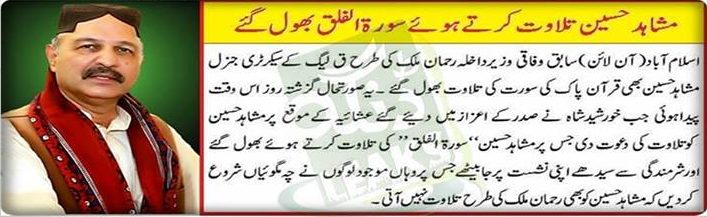 mushahid hussain forget surat falaq Mushahid Hussain forgets Surah e Falak