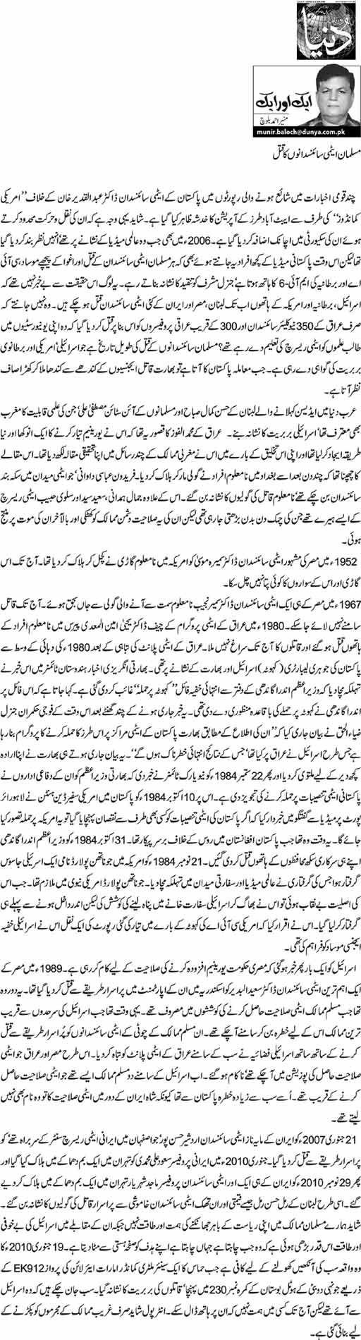 Muslim Scientists Ka Qatal By Munir Ahmed Baloch