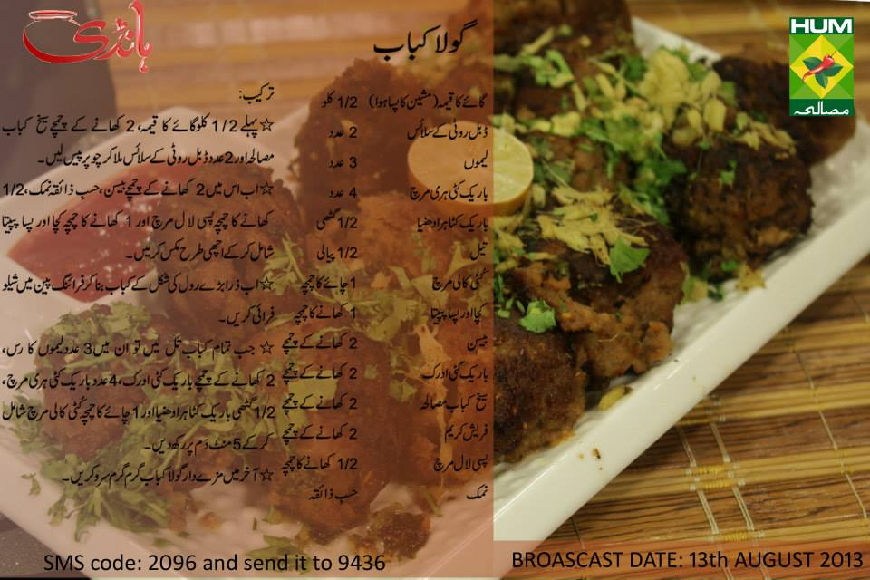 Eid ul Adha Special GOLA KABAB Urdu English Recipe Masala TV