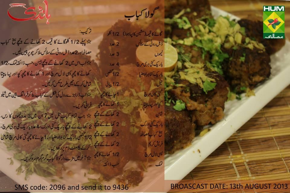 Eid ul Adha Special GOLA KABAB Urdu English Recipe Masala TV