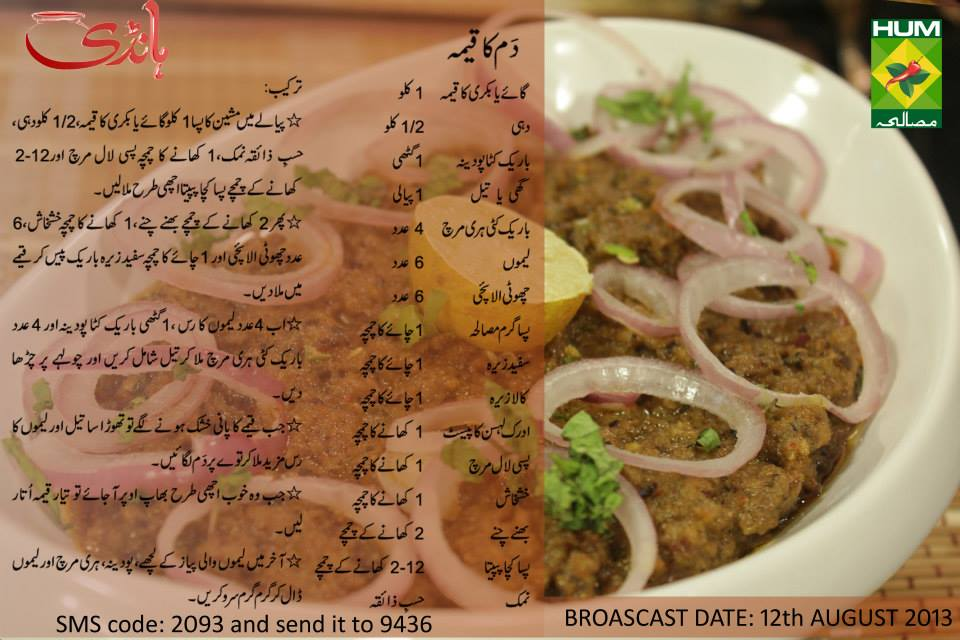 Eid ul Adha Urdu English Recipe DUM KA QEEMA by Masala TV 2013