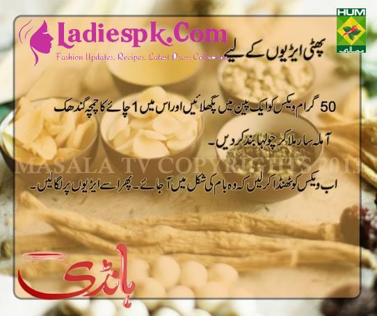 Masala-TV-handi--For-Cracked-Heels-Herbal-Tips-Totkay-Zubaida-Apa