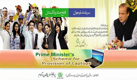 Prime Minister Free Laptop Scheme 2013 For Students