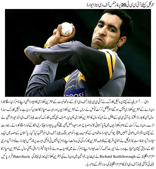 12 13 2013 18222 11 Umar Gul Bags ICC T20 Performance of the Year Award