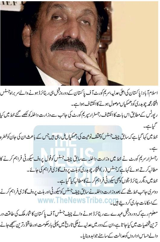 former chief justice iftikhar chaudhry gets life threat Former Chief Justice Iftikhar Chaudhry Gets Life Threat