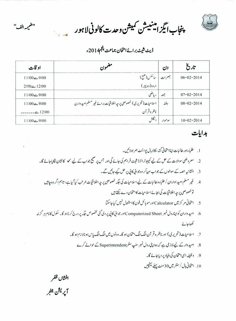 PEC-5th-Datesheet-2014