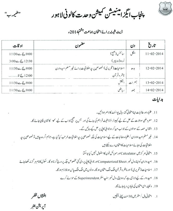 PEC 8th Class Date Sheet 2014