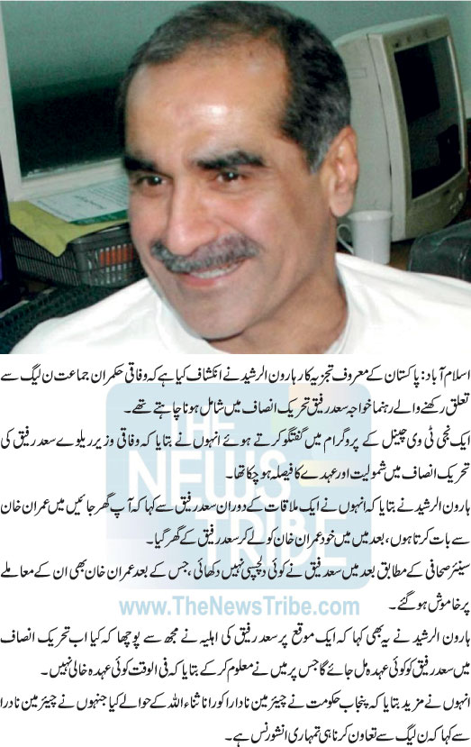 Saad Rafique Wishes to Join PTI
