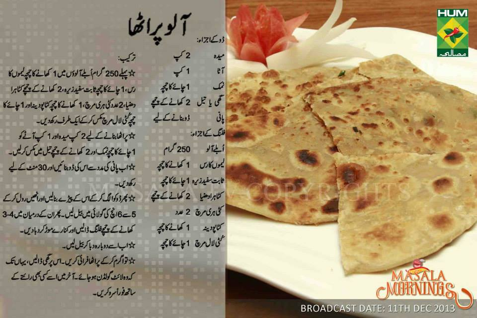 Aaloo paratha Urdu and English Recipe