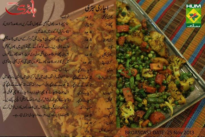achari sabzi recipe in urdu english by handi masala tv - ~#~ Polling for Cooking Comp January 2014 ~#~