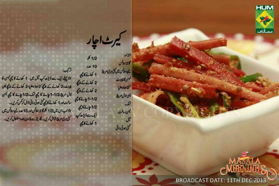Carrot achar with oil, Gajar ka achar with oil Urdu English Recipe Masala TV
