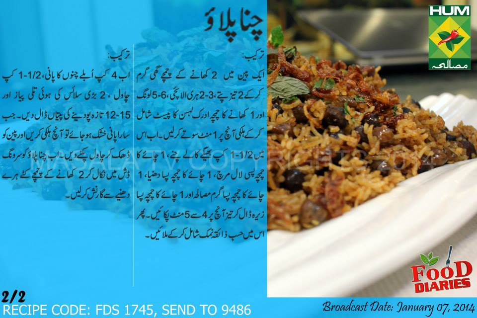 Chana Pulao Food Diaries Recipes Urdu Masala TV Pics