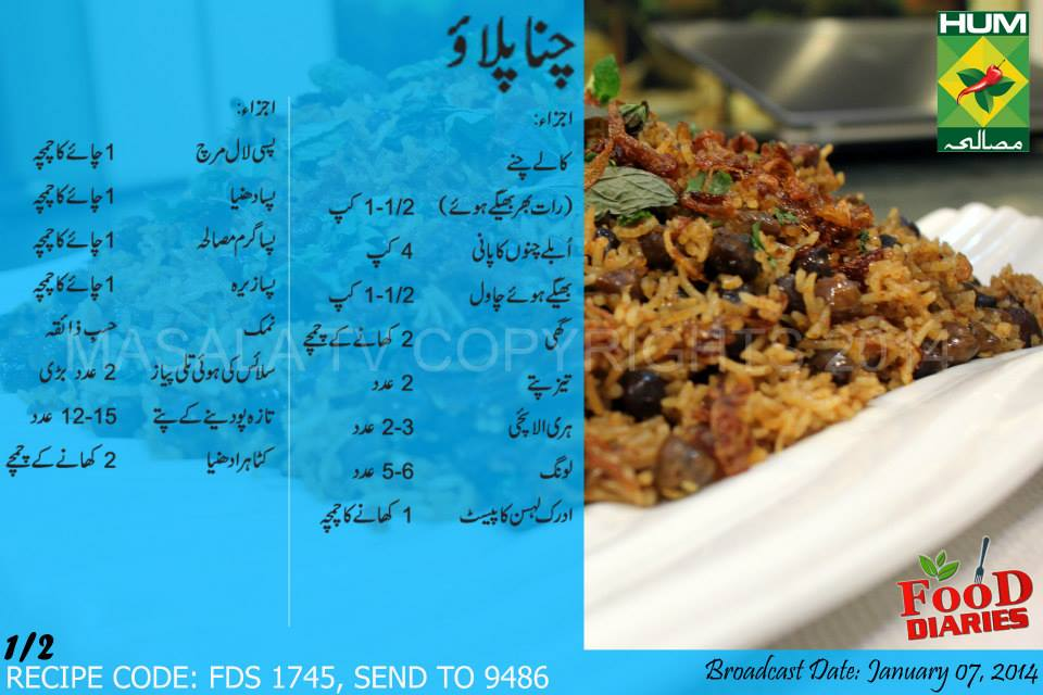 Chana Pulao Food Diaries Recipes Urdu Masala TV