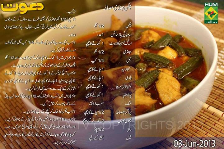 chilli chicken recipe by chef zakir