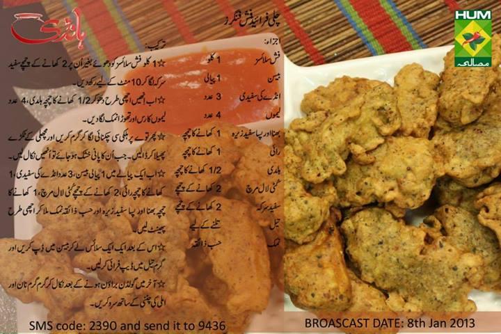 Chilli Fried Fish Fingers English Urdu Recipe by Masala TV