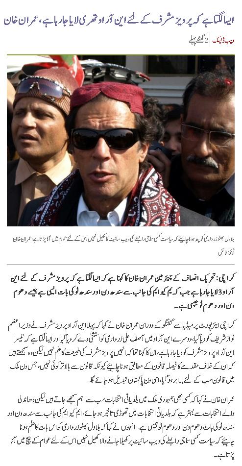 Pakistani Talk Shows | Lates Pak talk Shows | Live ...