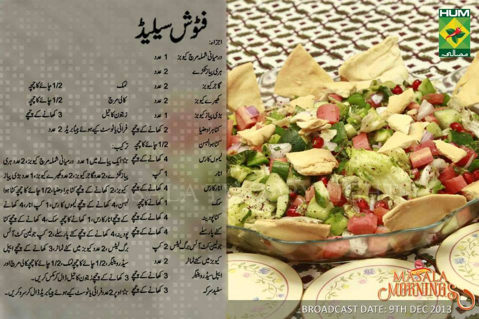 Fattoush salad Recipe by Masala Mornings