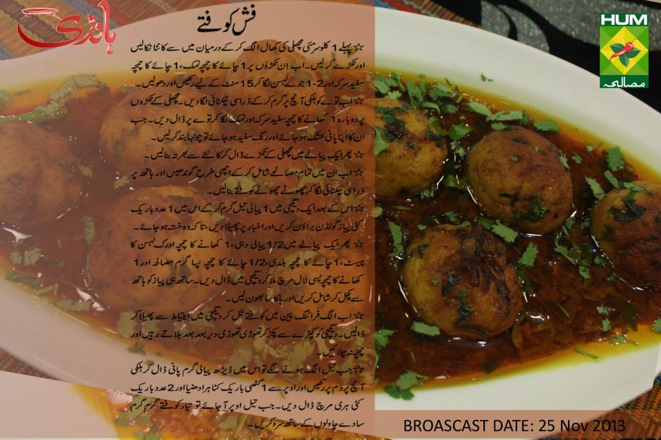 Fish Kofta Recipe in Urdu Zubaida Tariq by Masala TV