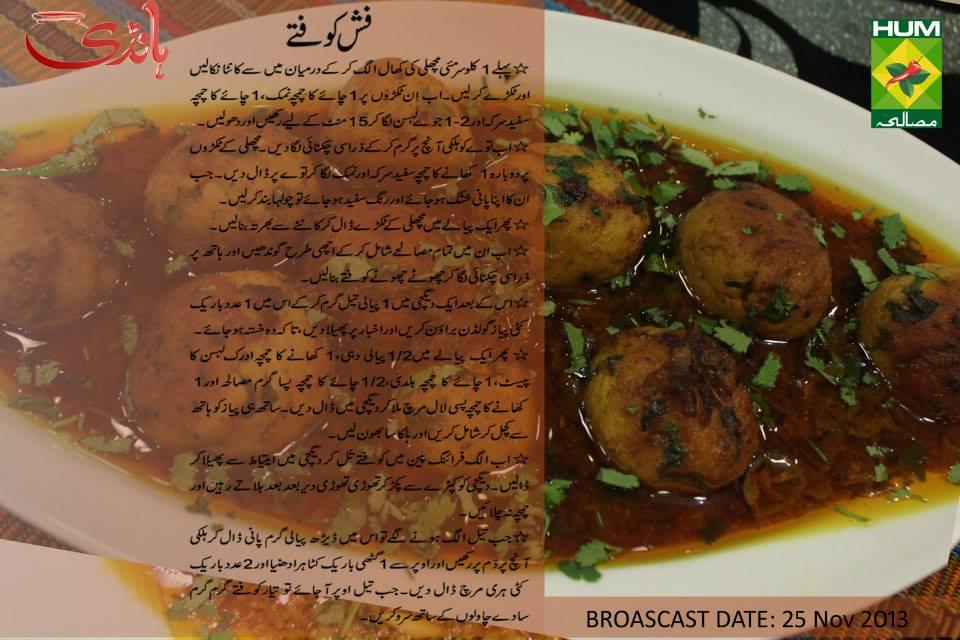 Fish Kofta Recipe in Urdu Zubaida Tariq by Masala TV