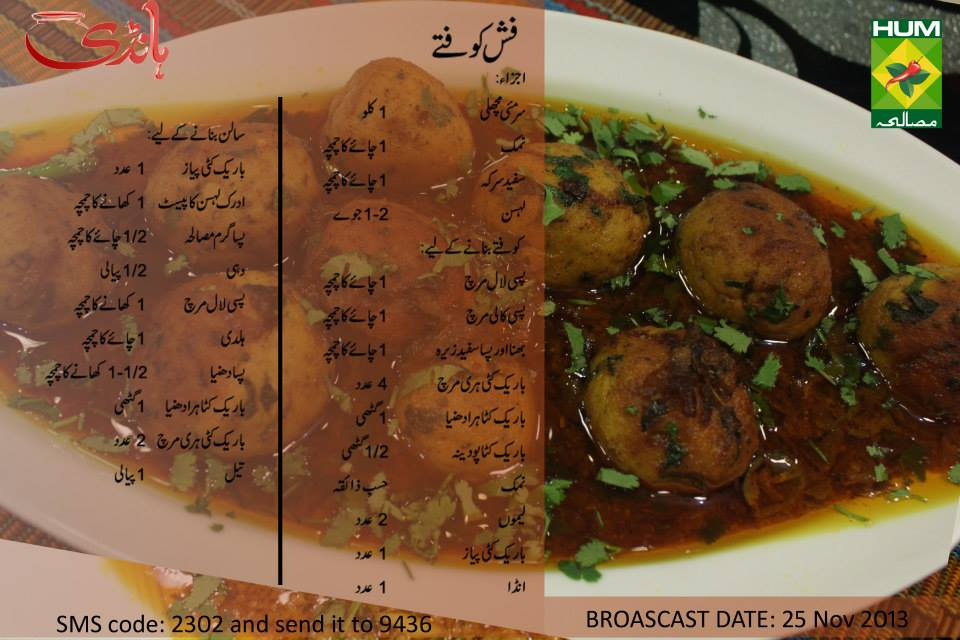 fish kofta recipe zubaida tariq in Urdu
