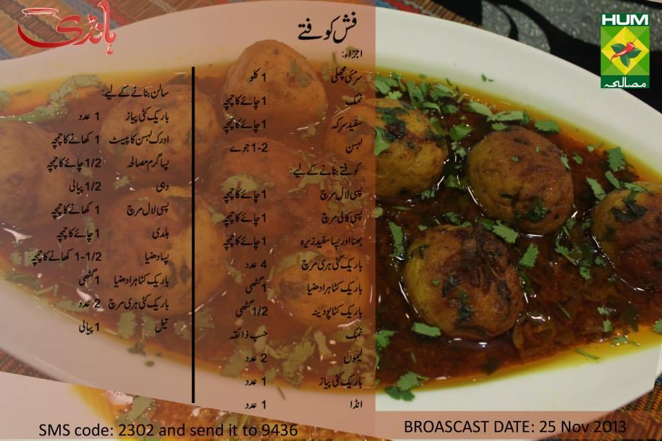 fish kofta recipe zubaida tariq in Urdu