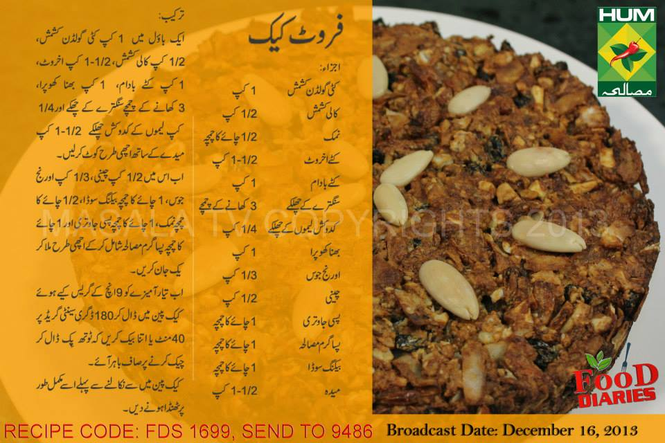 Fruit Cake Recipe In Urdu English By Masala Tv