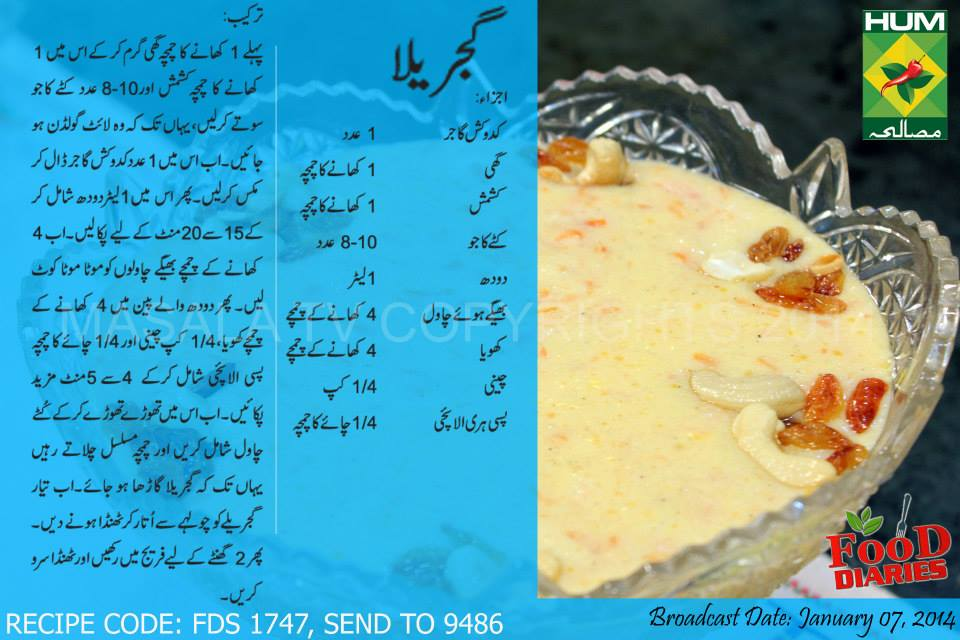 gajrela recipe in urdu Diaries Recipes Urdu Masala TV
