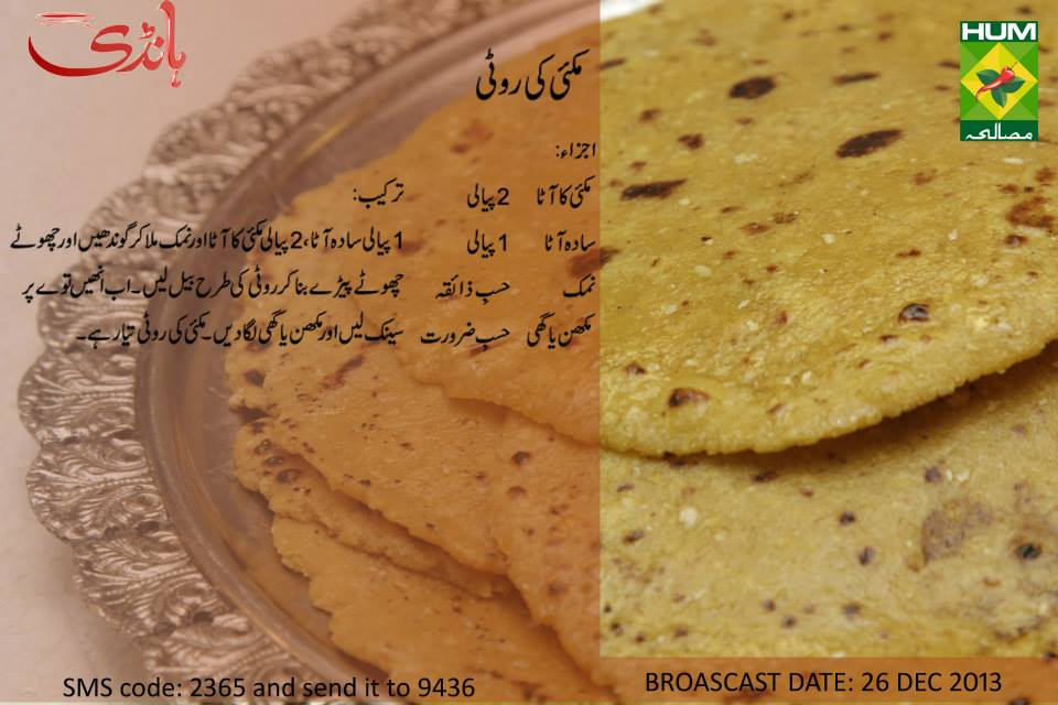 Aloo tamatar ki daal urdu recipe by zubaida tariq handi masala tv makai ki roti recipe in urdu zubaida tariq by masala tv forumfinder Gallery