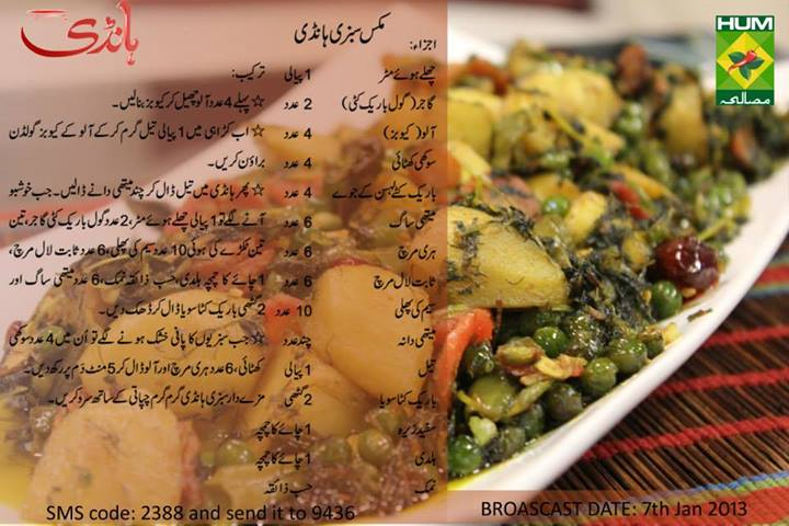 Mix Sabzi Handi Recipe in Urdu & English by Masala TV