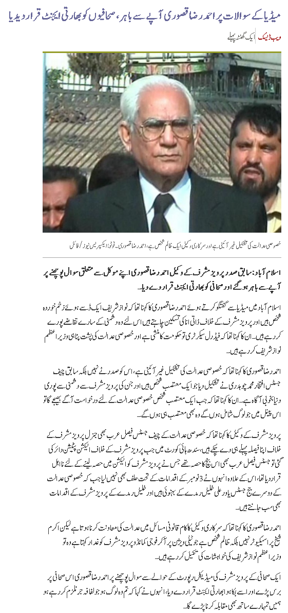 musharrafs lawyer blasted on media ns and ch iftkhar1 Musharrafs Lawyer Blasted on Media, NS and Ch Iftkhar