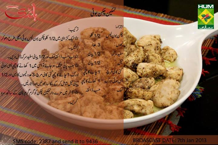 Namkeen Chicken Boti Recipe in English & Urdu by Masala TV