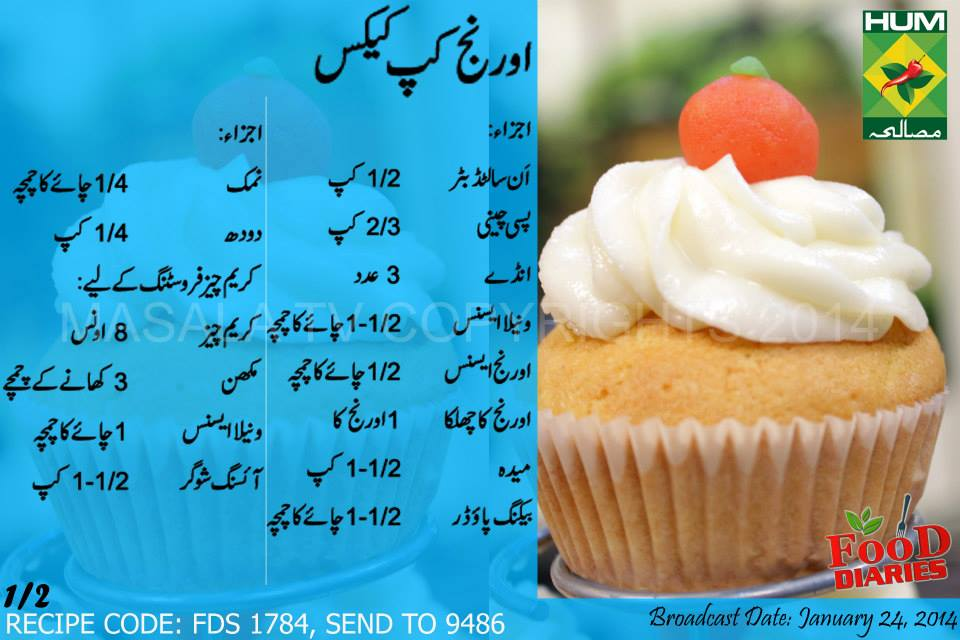 Cake With Cupcake Recipe : Cake Recipe: Cupcake Recipe In Urdu
