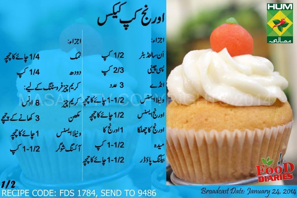 Cake Recipes In Urdu Pakistani Without Oven: Orange Cupcakes Recipe In Urdu & English By Masala TV