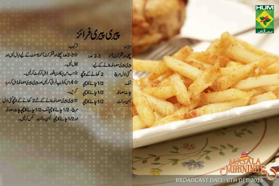 Peri peri fries Masala Mornings Urdu Recipes