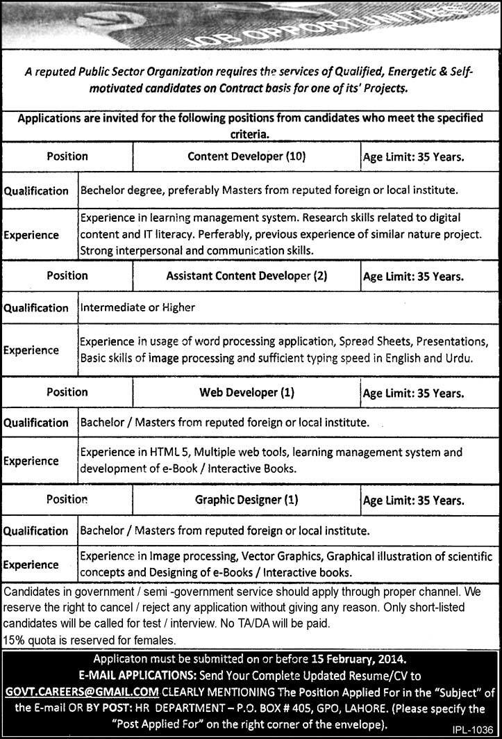[Image: public-sector-organization-lahore-jobs1.jpg]