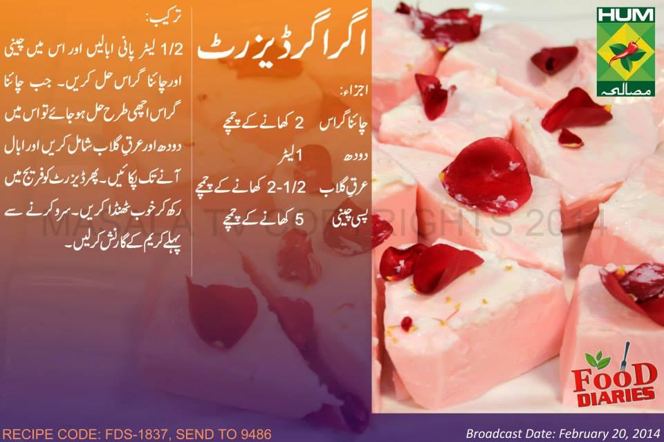 Cake Recipes In Urdu Pics: Agar Agar Dessert Recipe In Urdu English Zarnak Masala TV