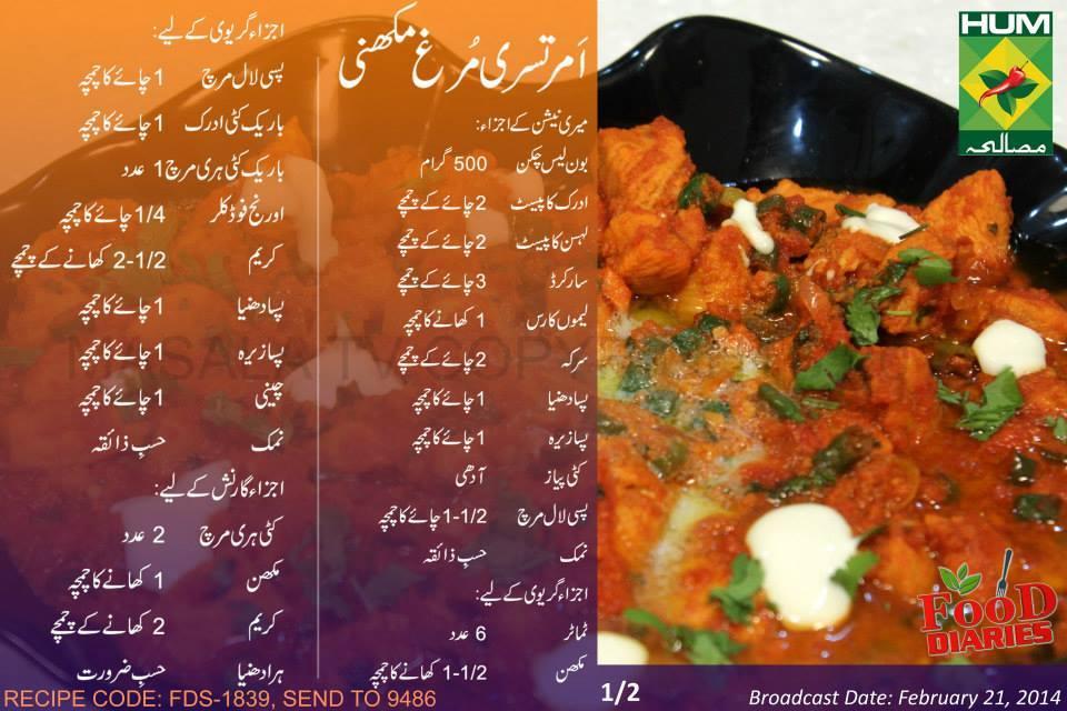 Amritsari Murgh Makhani Recipe In Urdu English Masala TV