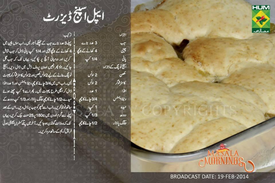 Cake Recipes In Urdu With Pictures: Apple Sponge Dessert Recipe In Urdu,English Masala Mornings