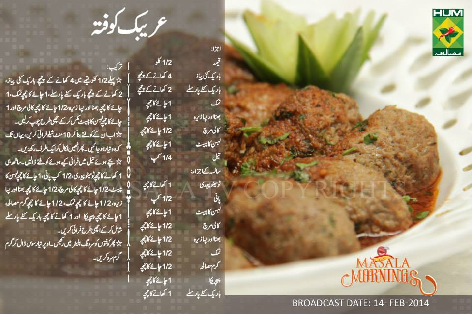 Arabic kofta recipe in urdu mehndi designs zubaida tariq totkay arabic kofta recipe in urduenglish by masala tv forumfinder Image collections