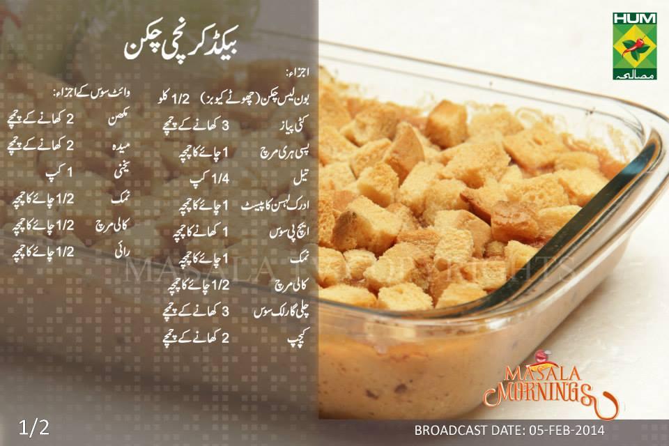 Chicken Soup Recipe In Urdu Masala Tv Shows
