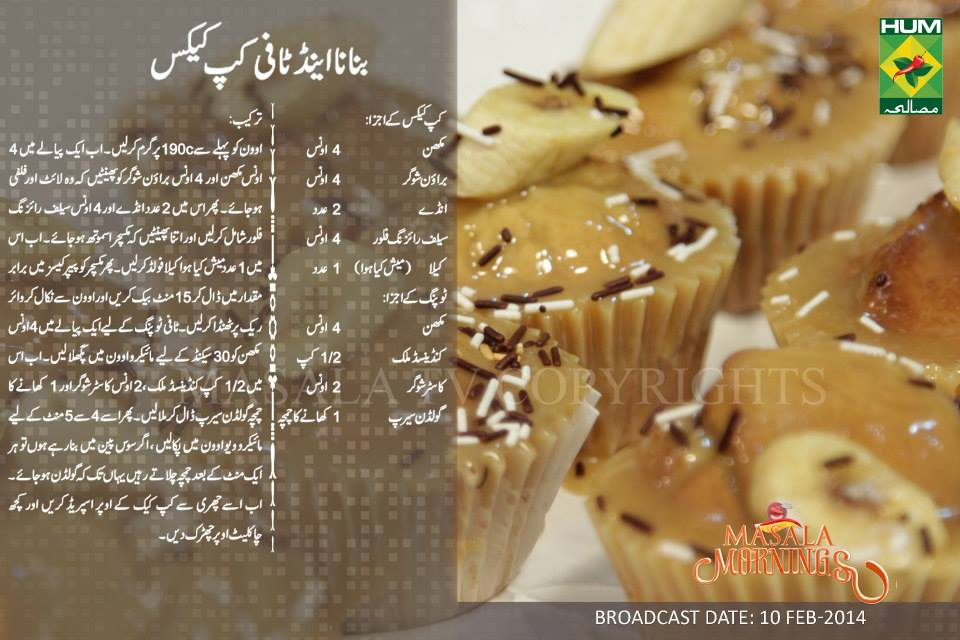 Banana And Toffee Cupcakes Recipe Urdu English Masala Mornings