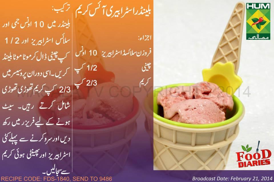 Freezer Cake Recipe In Urdu: Blender Strawberry Ice Cream Recipe In Urdu English Masala TV