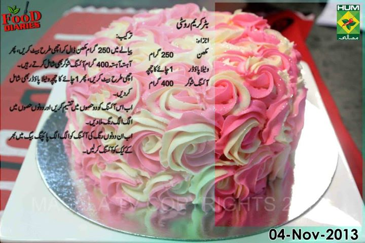 Rahat Cake Recipes In Urdu: Butter Cream Rosette Recipe Urdu English Rida Aftab MasalaTV